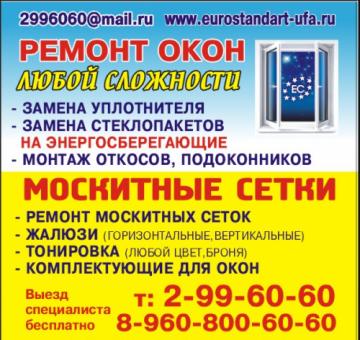 Фирма ЕВРОСТАНДАРТ УФА