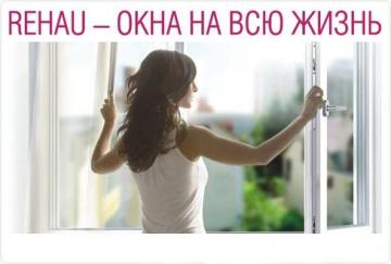 Фирма Окна Rehau - Уфа