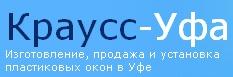 Фирма Краусс-Уфа