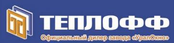 Фирма Теплофф