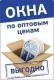 Акции и скидки на пластиковые окна от компании Окна Пласт Уфа