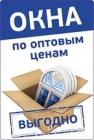 Фирма Окна Пласт Уфа