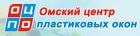 Фирма Омский завод пластиковых окон