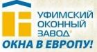 Фирма Уфимский оконный завод